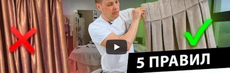5 правил пошива штор. Как определить качество пошива штор и избежать ошибок?