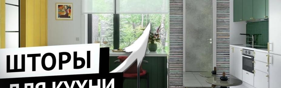 Шторы для кухни. Как оформить окна и выбрать шторы для кухни