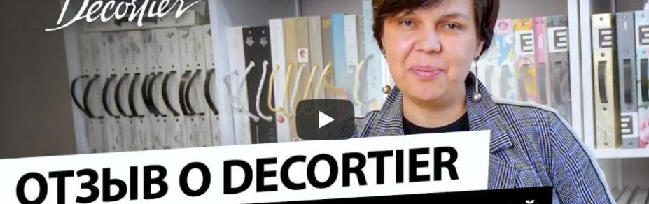 Отзыв о DECORTIER от дизайнера интерьера Натальи Глуховской