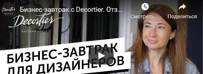 Отзыв от интерьер-дизайнера Юлии Коваль