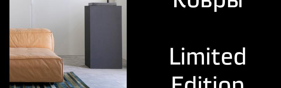 LIMITED EDITION – Качественные ковры за разумные деньги!